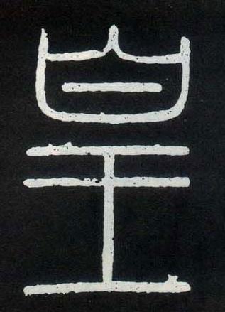 泰山刻石中皇字的头上一小竖,按笔画顺序什么时候写