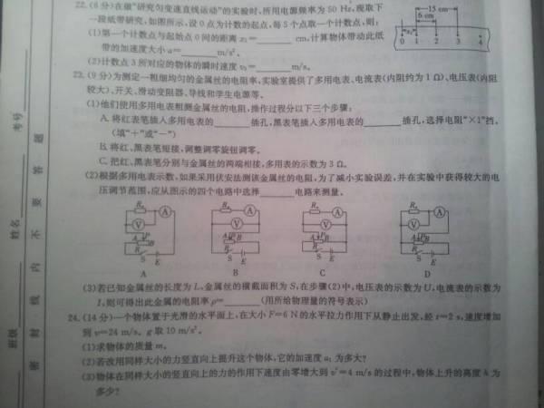 高中物理。 填空要答案不要过程,标清题号,大题