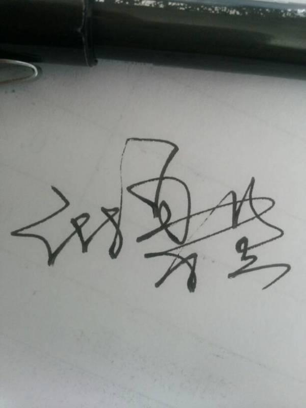 谢勇登,谁给我设计一个艺术签名一笔签的带笔画的