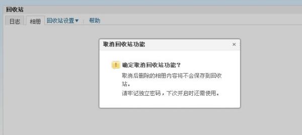 QQ空间怎么删除相片