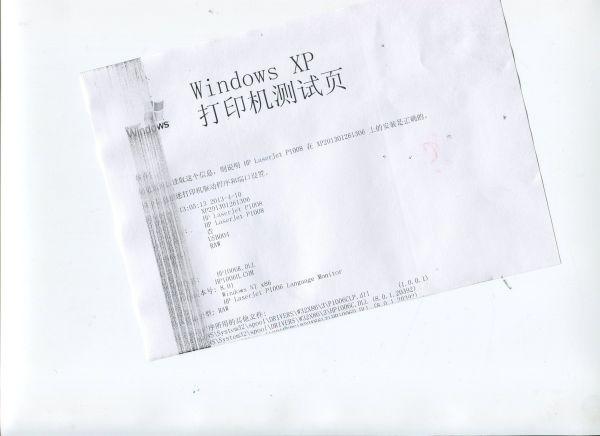 hp 1008打印机打印的纸张,如下图请问是什么问题? 硒鼓我已...