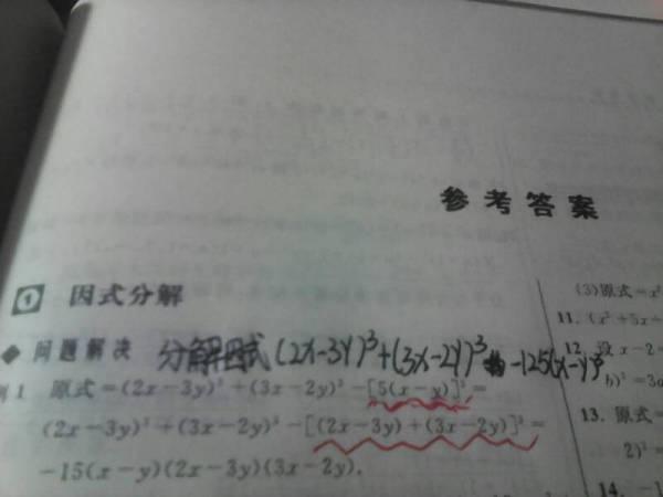 考答案,我用红笔画的司机怎么分解的,求讲