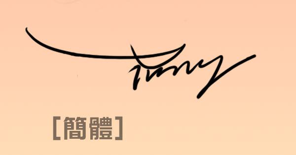 英文名tiffany,要一笔签图片