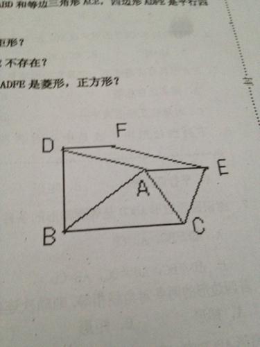 如图,以三角形abc的边ab ac为边的等腰三角形abd和等边三角形ace