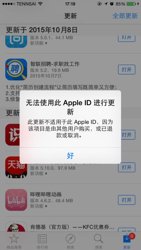 App Store这是什么意思去 全都是我自己id下载的 怎么更新不了
