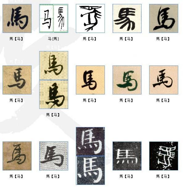 马字的各种字体写法图片