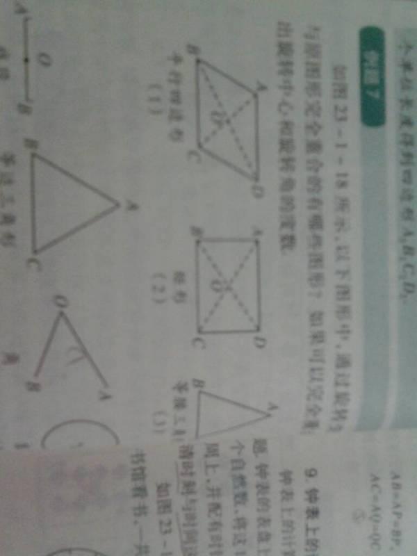 为什么等腰三角形不能通过旋转与原图形完全重合