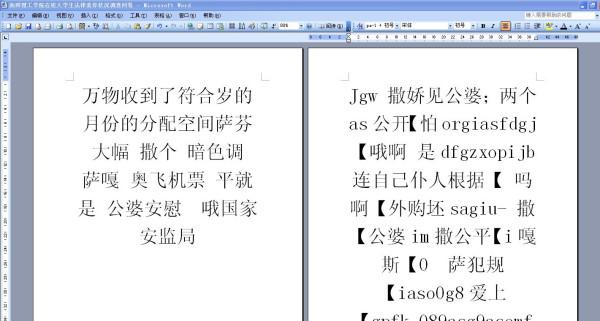 word文档的设置方式