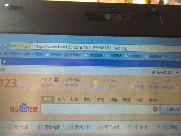 360浏览器的主页设置的是hao123我在那里的百度搜索搜索任何东