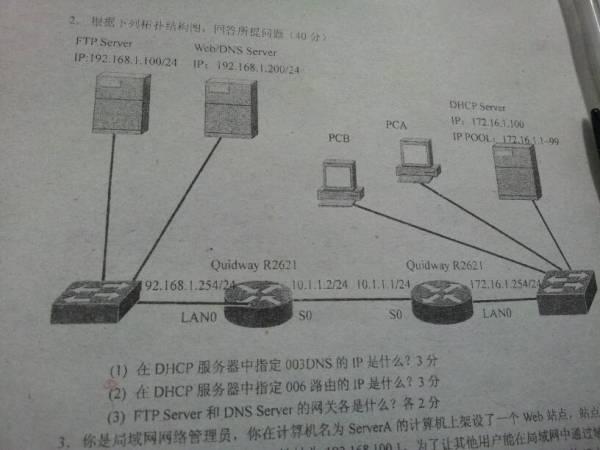 计算机网络技术的问题,在线求解答!