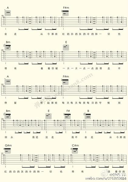 烦恼 这首歌的吉他谱 完整版 有的发图,满意必采纳