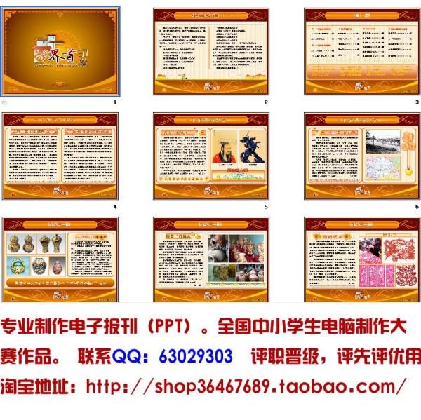 求跪A3英语电子小报两张 不限主题 发在我邮箱里1264565380 qq.com