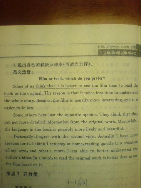 求几篇简单英语高中_百度所有重庆校服知道周记图片