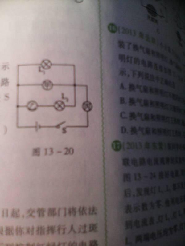 如图所示的电路中 甲 乙
