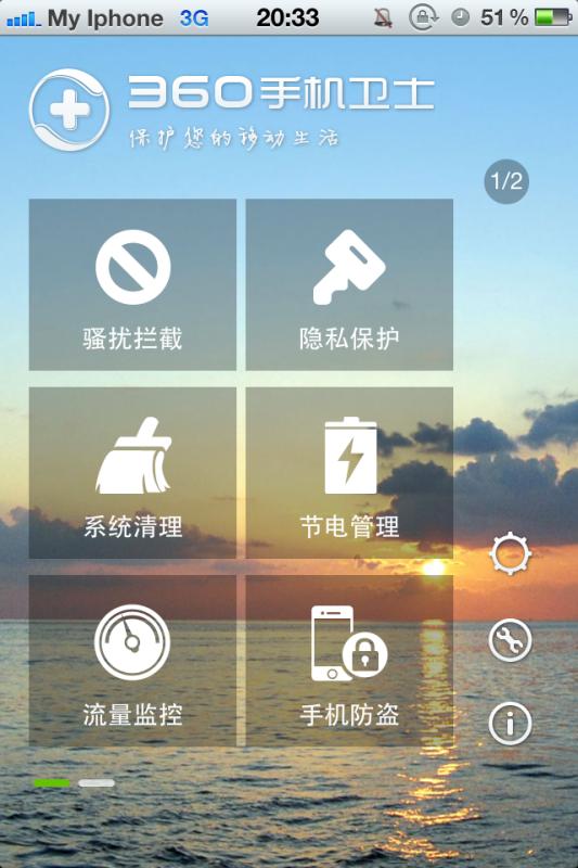 360手机卫士iphone4_360手机卫士forios7越狱版iPhone4s综合讨论
