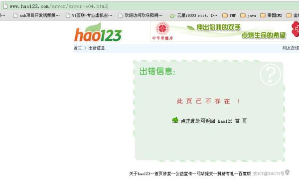 com跳转到http://www.hao123.com/error/error404