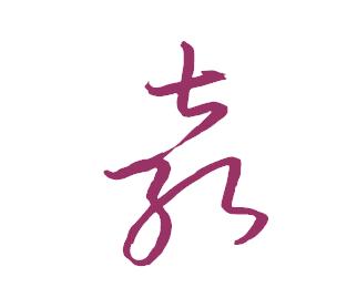 点:   草书基本内容包括以下三个方面:一是,草书是笔画省略,结构