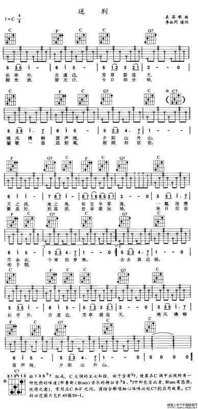 《送别》吉他谱图片