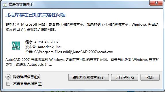 谢谢关于64位win7和cad2007请教问题!兼容啦10win装如何cad图片