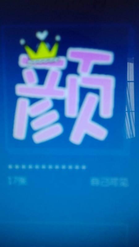 QQ炫舞宇字自定义 宇字和颜字 透明背景