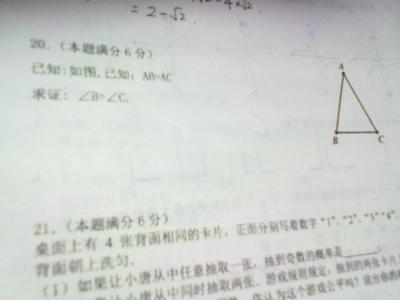 一个三角形两条边等它就是等腰三角形吗