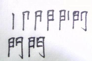 门 的正确笔画顺序是 不是简体字的 门 而是繁体字的 门 百度好象不能