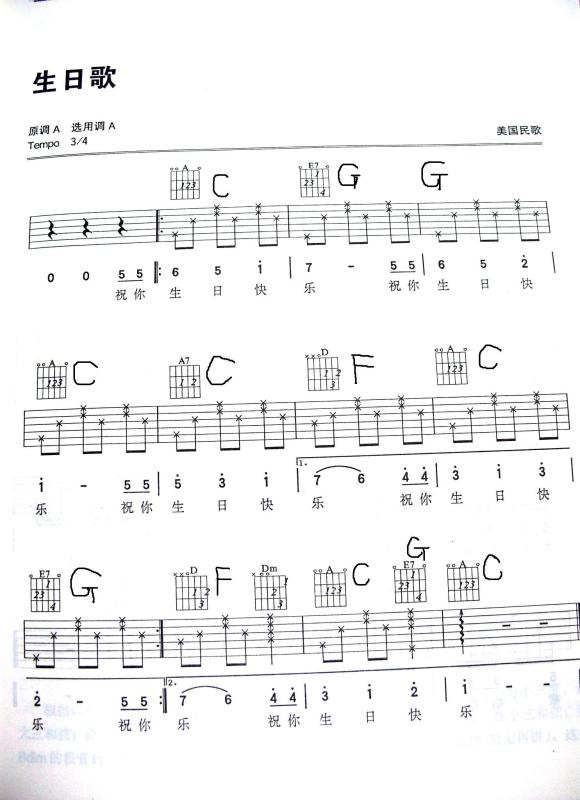求 生日快乐 有和弦的 吉他谱_百度知道