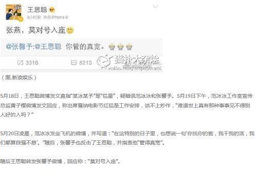 王思聪天涯_发出来后有网友就说他女友是美空外围,王思聪不信,还在天涯上高兴维护