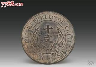中华民国的钱币值钱吗