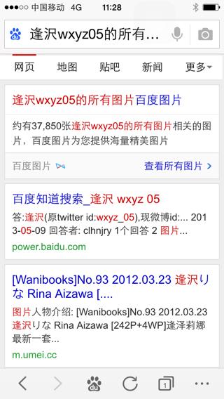 逢沢wxyz 05全部照片