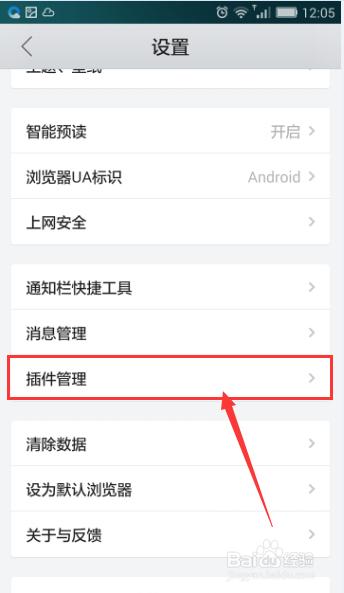 手机显示无法加载插件