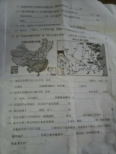 人教版八年级上册地理河流知识点图片