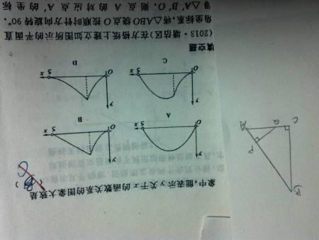 三角形abc角c等于90度