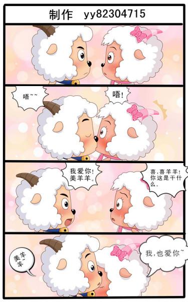 喜羊羊与美羊羊的孩子
