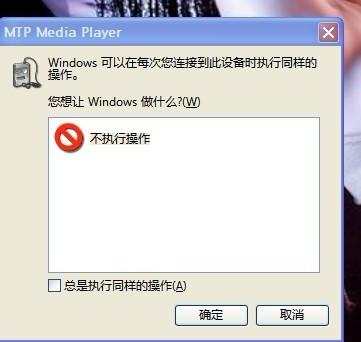 我的mp3插到电脑没有反应 在右下角有图标 但是打不开
