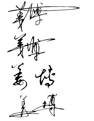 好听的八个字个性签名图片