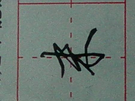 画的笔顺笔画-出字的正确笔画顺序 过字正确笔画顺序是怎么写的过笔画顺序横