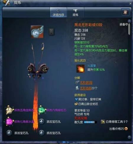 剑灵黑龙剑属性
