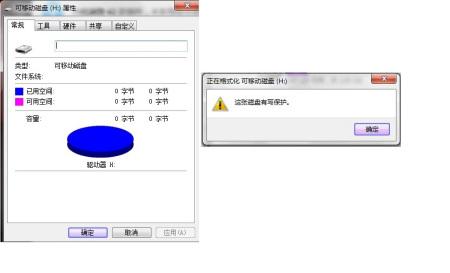 u盘不能格式化,提示被写保护,怎样才能去除保护,进行格式化