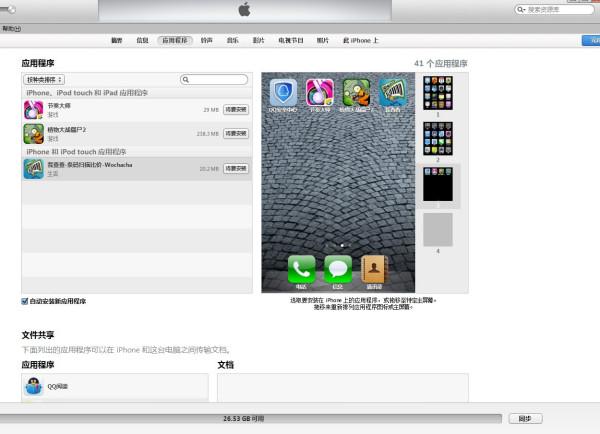 苹果怎么下载磁链