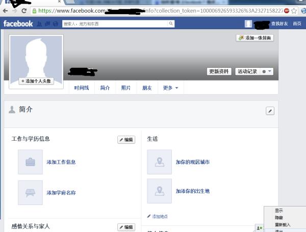 facebook注册