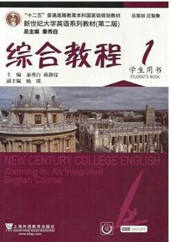 新世纪大学英语系列教材(第二版)视听说教程4review:units1-4 units5