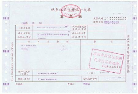 税局代开的普通发票要加盖开票单位的发票专用章吗?