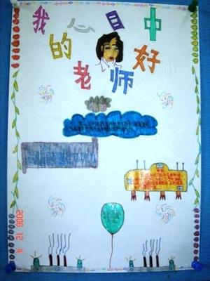 尊敬老师的七字手抄报主题图片