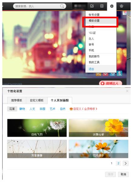 sina微博主页背景图怎么修改高清图片