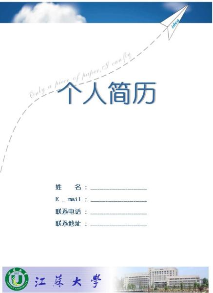 在线观看江苏大学封面,南昌大学论文封面,南昌大学论文封面图片