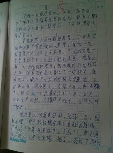 带评语的作文600字母爱,带有句评图片