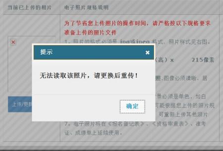 湖北人事考试网报名无法上传照片怎么办?