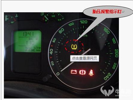 该指标灯是胎压报警灯.您汽车轮胎气压过低 高清图片