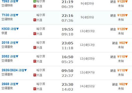 大跹c��lly.'9��y�.9�.��i_哈尔滨到大跹 /i 哈尔滨到大连车票多少钱